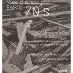 <!--:en-->Free Concert Music Business Back To 70s<!--:--><!--:th-->ฟรีคอนเสิร์ต Music Business Back To 70s<!--:-->