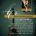 Surachai Jantimatorn 40 years Music on the Road poster