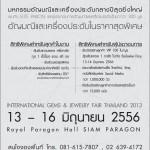 poster-INTERNATIONAL GEMS & JEWELRY FAIR THAILAND 2013