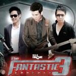<!--:en-->The Fantastic 3<!--:--><!--:th-->The Fantastic 3<!--:-->